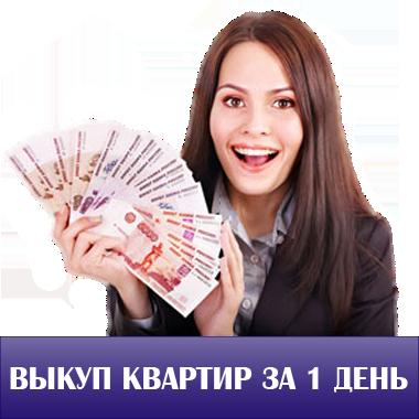 Выкуп квартиры за 1 ДЕНЬ!